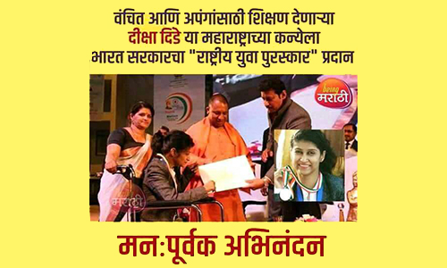 maratha yuva loan